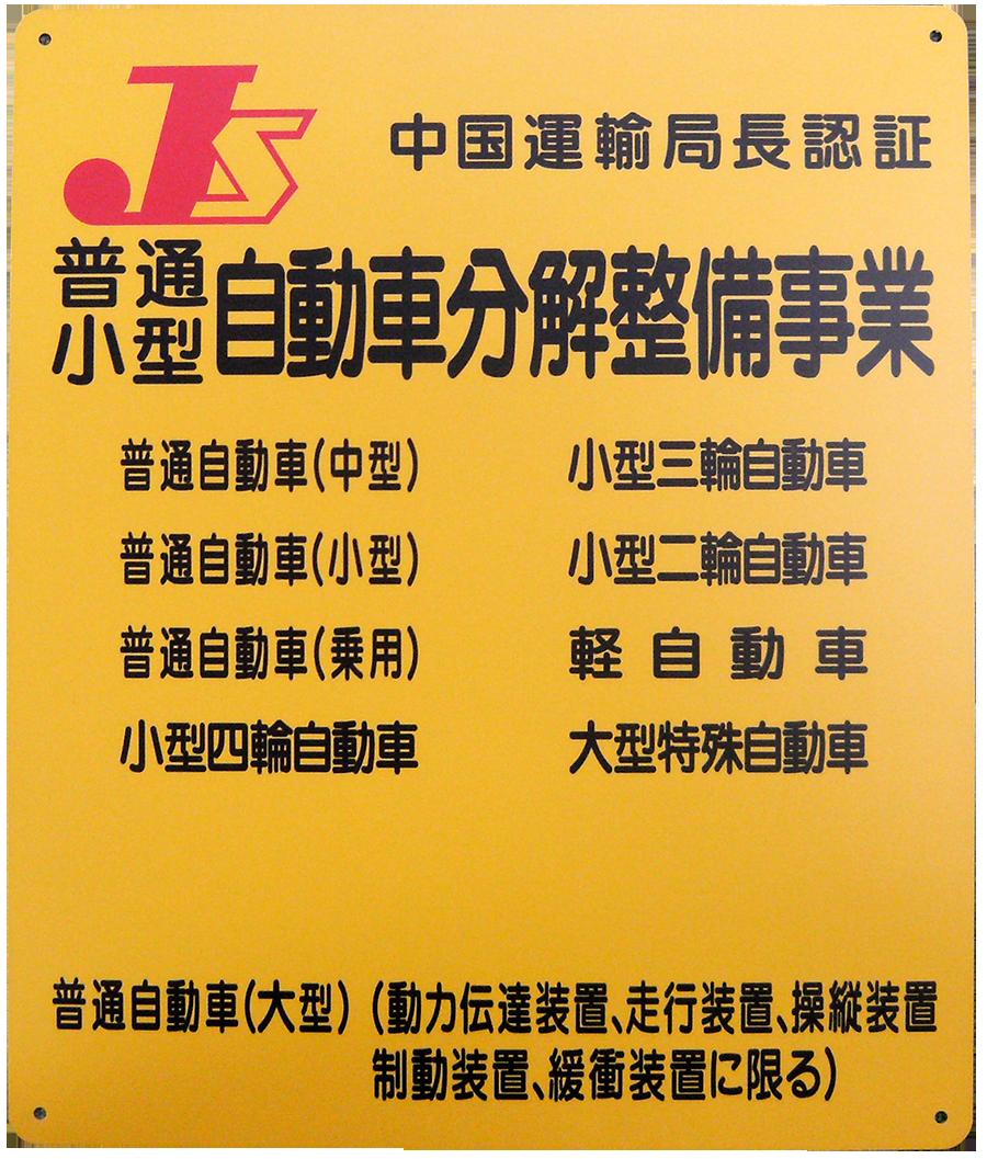 自動車分解整備事業認証